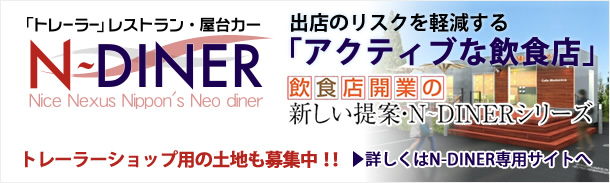 N-DINERサイトへ移動
